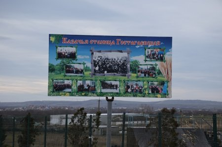 Казачья станица Гостагаевская