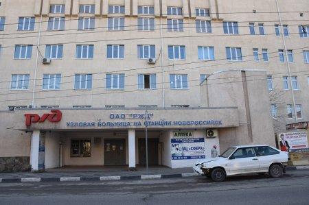 Железнодорожная больница в Новороссийске