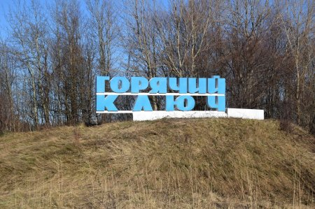 Горячеключевской район