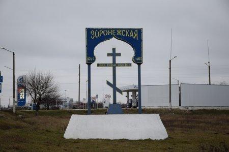 Станица Воронежская