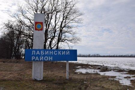 Лабинский район