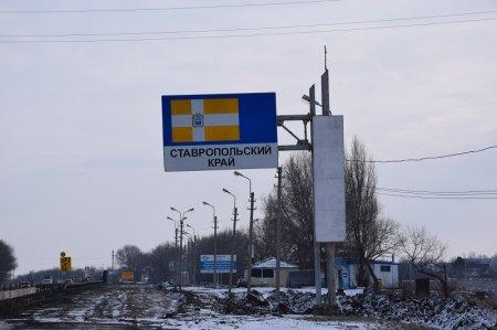 Граница Краснодарского края и Ставропольского края