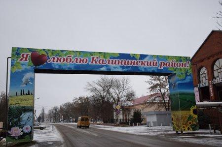 Я люблю тебя Калининский район