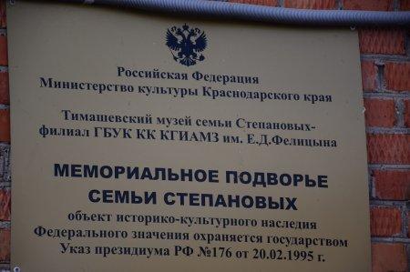 Мемориальное подворье семьи Степановых