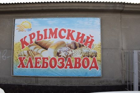 Крымский Хлебозавод
