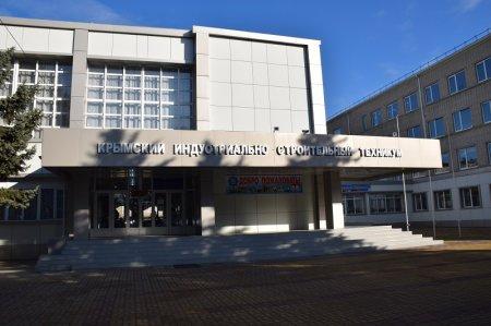 Крымский Индустриально-строительный техникум
