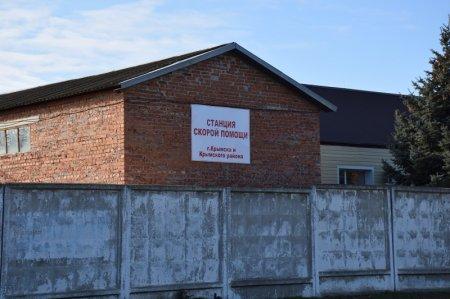 Станция скорой помощи г.Крымска