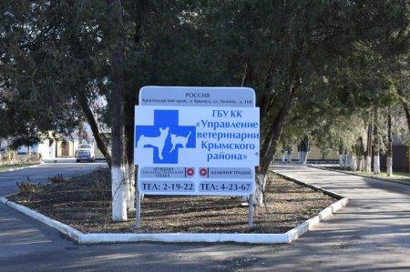 Управление ветеринарии Крымского района
