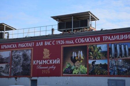 Крымский Винный завод
