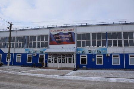 Варениковский спортивный комплекс