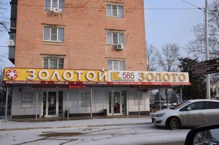 Ювелирный магазин в Абинске