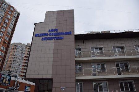 Бюро Медико-социальной Экспертизы (МСЭ)