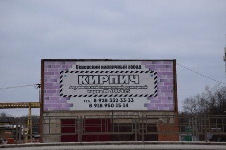 Северский Кирпичный Завод