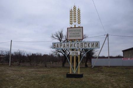 Поселок Бараниковский
