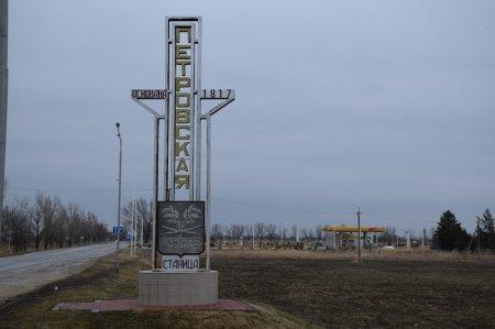 Станица Петровская