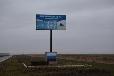 Черноерковское Сельское Поселение