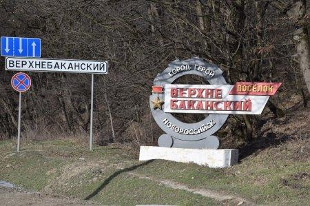 Поселок Верхнебаканский