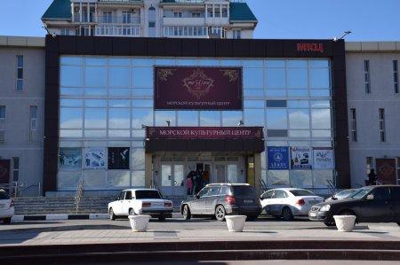 Морской Культурный Цент Новороссийска