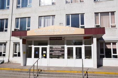 Новороссийский колледж строительства и экономики