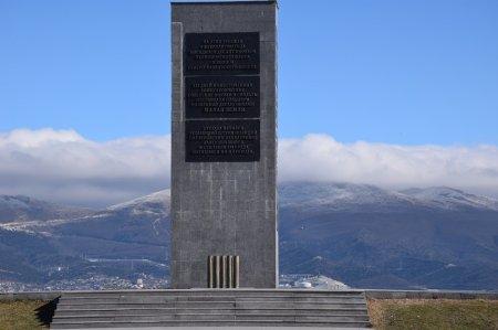 Мемориал на