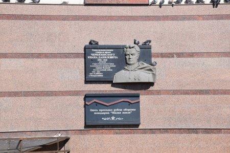 Мемориальная доска Черняховского И.Д.