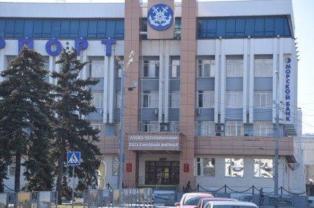 Азово-Черноморский Бассейновый Филиал