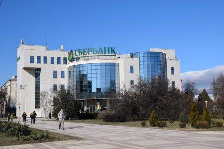 Сбербанк в Новороссийске