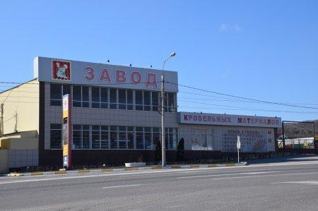Завод кровельных материалов в Новороссийске