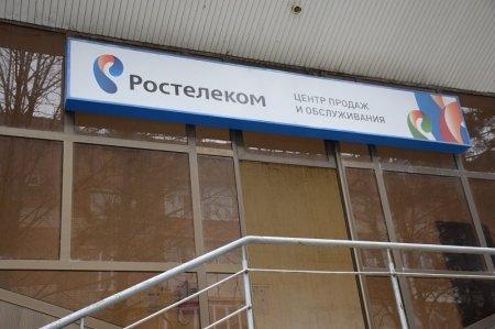 Ростелеком в Новороссийске