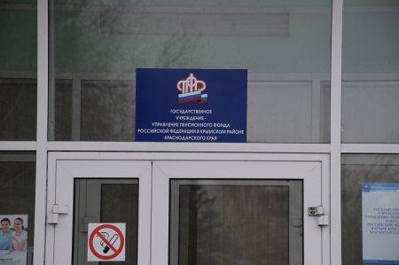 Управление пенсионного фонда в Крымске