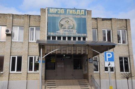 ГБДД города Крымска