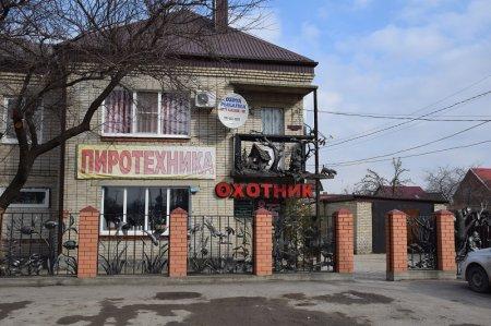 Общество охотников и рыболовов в Крымске