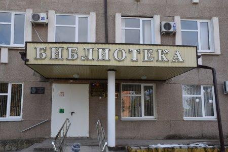 Крымская библиотека