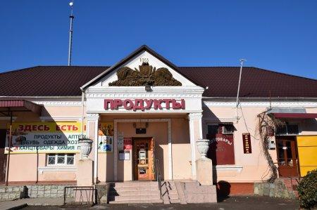 Кеслеровский магазин