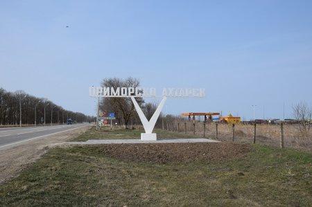 Город Приморско-ахтарск