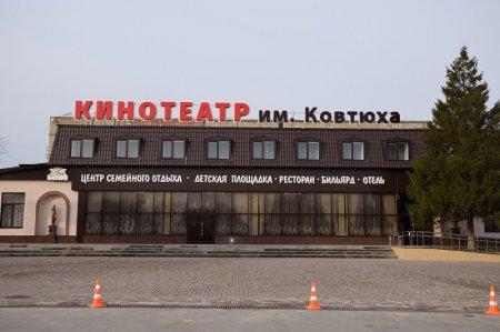 КИНОТЕАТР и.м.Ковтюха