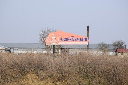 Азов-Камыш