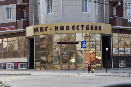 ЮГ-ИНВЕСТБАНК в Приморско-Ахтарске