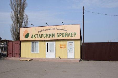 Ахтарский Бройлер