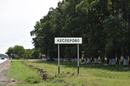 Село Кеслерово