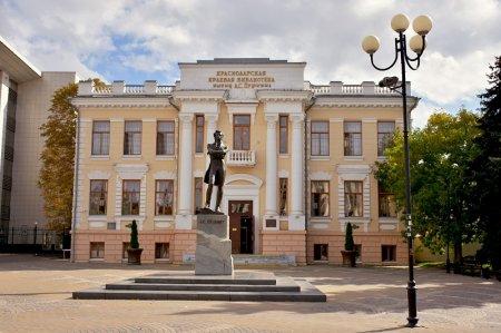Краснодарская краевая библиотека А.С.Пушкина