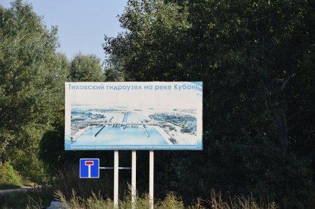 Тиховский гидроузел на реке Кубань