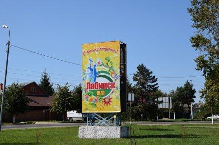 Город Лабинск