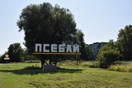 Поселок Псебай