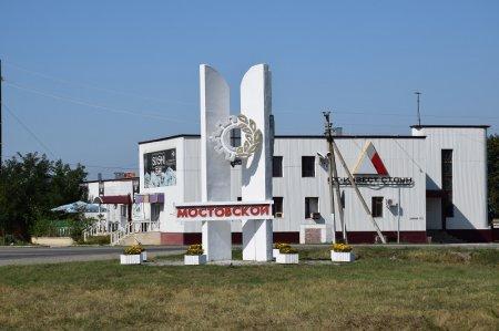 Поселок Мостовской