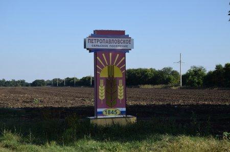 Петропавловское сельское поселение
