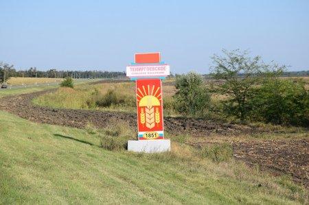 Темиргоевское сельское поселение