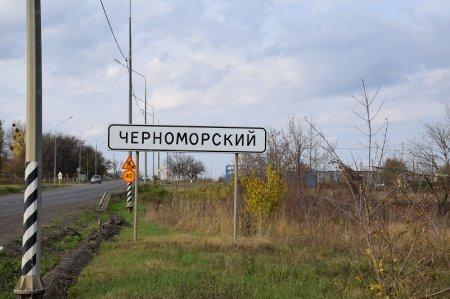 Поселок Черноморский