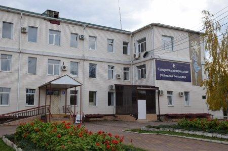Северская центральная районая больница