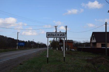 Поселок Ильский